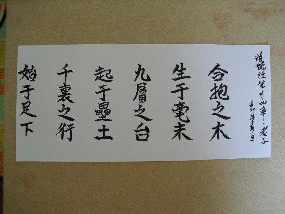 อักษรจีน