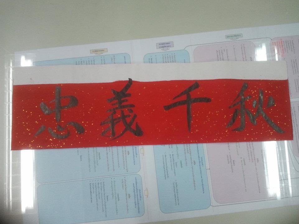 ชุนเหลียน-ตุ้ยเหลียน-วันตรุษจีน-คำอวยพร-คำอวยพรจีน-กลอนคู่-กลอนคู่จีน-คำอวยพรกระดาษแดง-เยาวราช-กวนอู