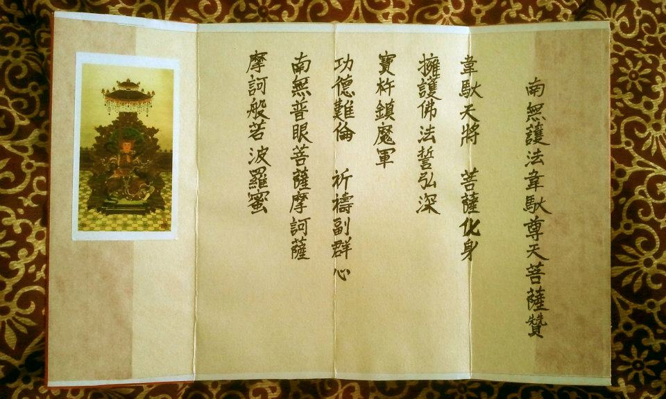 บทสวดมนต์จีน