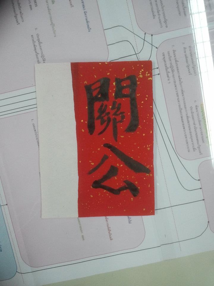 ชุนเหลียน-ตุ้ยเหลียน-วันตรุษจีน-คำอวยพร-คำอวยพรจีน-กลอนคู่-กลอนคู่จีน-คำอวยพรกระดาษแดง-เยาวราช-ฝูเต้า-ฝูต้าว