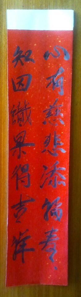 กลอนคู่จีน