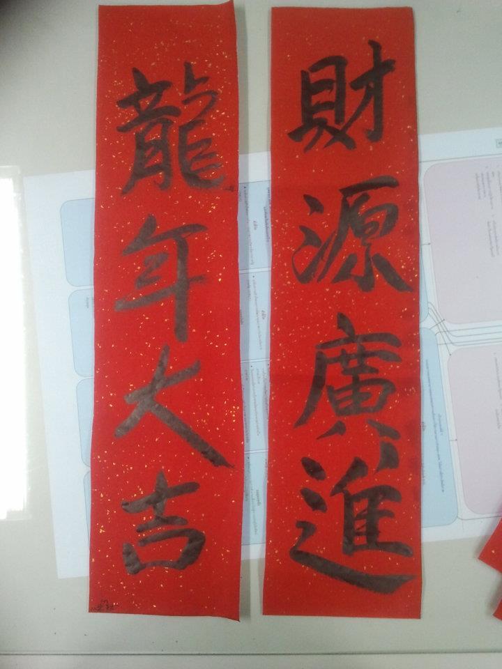 ชุนเหลียน-ตุ้ยเหลียน-วันตรุษจีน-คำอวยพร-คำอวยพรจีน-กลอนคู่-กลอนคู่จีน-คำอวยพรกระดาษแดง-เยาวราช