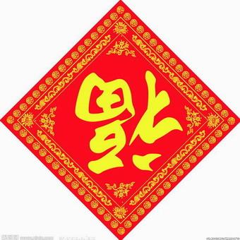 ฝูเต้า-คำอวยพรตรุษจีน