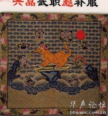 ชุดขุนนางจีน ยศ ผ้าปัก