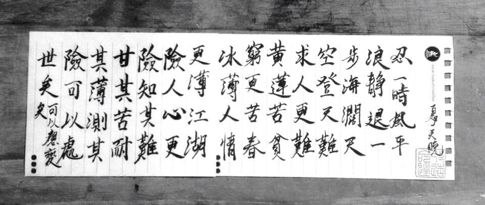 ลายมือ-พู่กันจีน