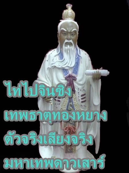 เทพ-ไท่ไป๋-จินซิง-ดาวเสาร์-จีน
