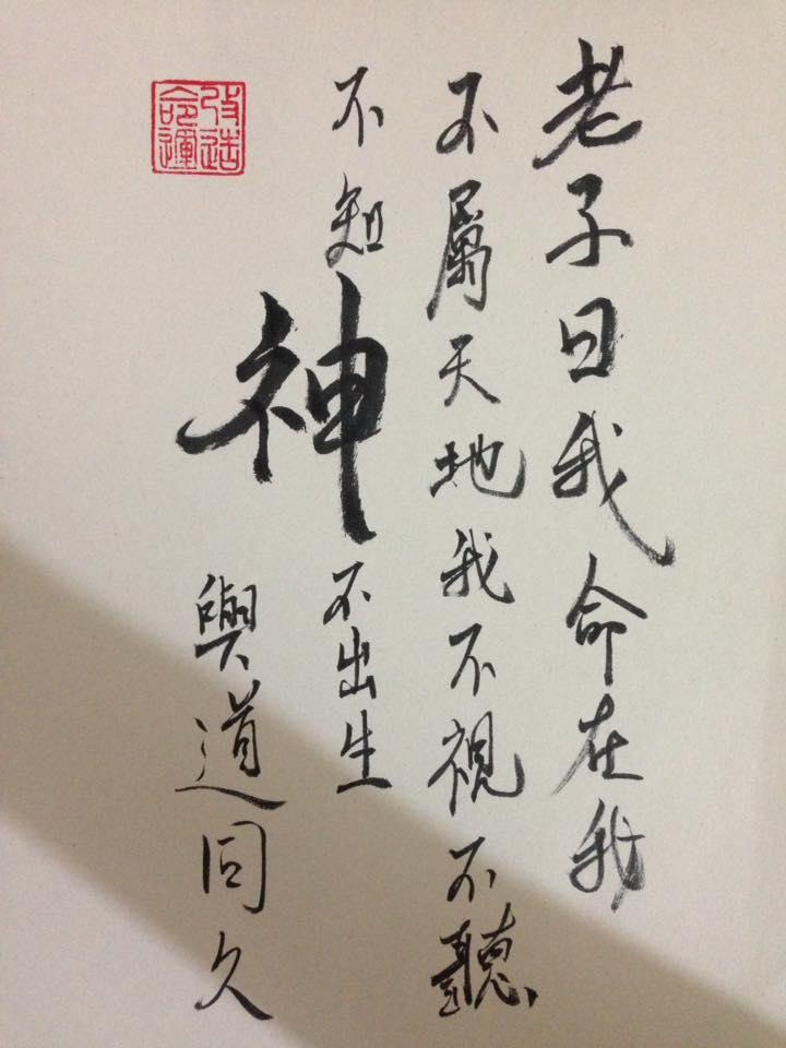 ย่งเสิน-เอ่งซิ้ง-ตำราโหราศาสตร์จีน