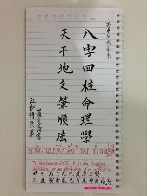สอนดวงจีน-ดวงจีนออนไลน์-ดวงจีนฟรี