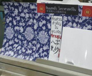 ชิ้นส่วนสำคัญในดวงจีนที่สาบสูญ-หนังสือดวงจีนซินแสหลัว