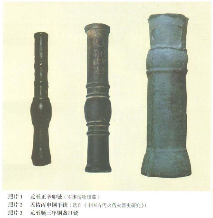 ปืนใหญ่จีนโบราณ-ปืนโบราณ-ปืนใหญ่จีน