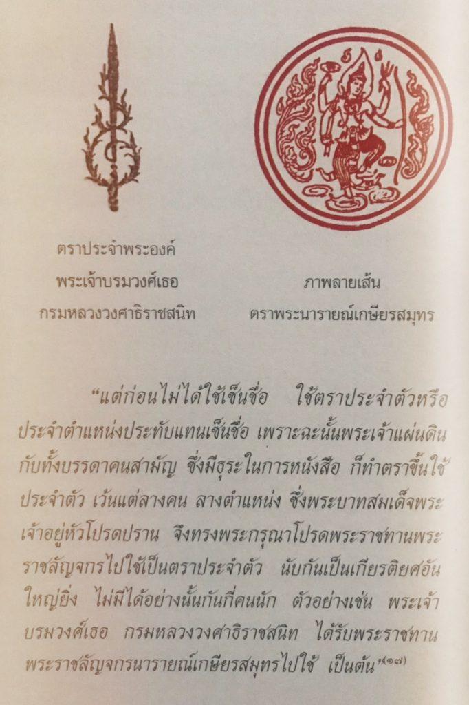 จากหนังสือ พระราชลัญจกร โดยสำนักเลขาธิการคณะรัฐมนตรี  ข้อความนี้เขียนเล่าไว้โดย สมเด็จพระเจ้าบรมวงศ์เธอ เจ้าฟ้า กรมพระยานริศรานุวัตติวงศ์