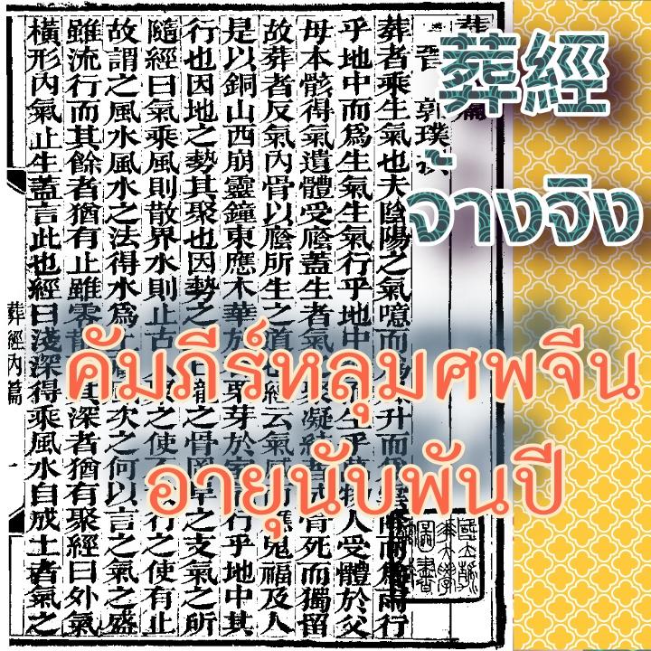 คัมภีร์หลุมศพ-ตำราหลุมศพ-ตำราฮวงซุ่ย-ตำราฮวงจุ้ย
